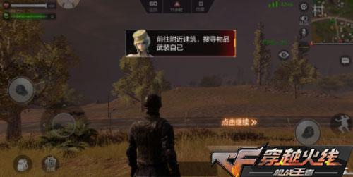 CF手游最终12小时玩法介绍4