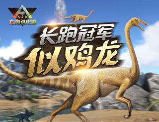 【方舟进化论】25 奔跑吧!似鸡龙