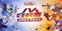 《时空猎人》全新八人竞技玩法上线,见面就是干!