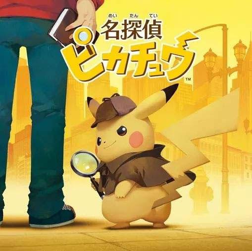 大侦探皮卡丘3DS