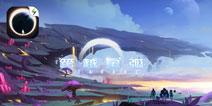 《跨越星弧》:这个宇宙或许不是无人深空