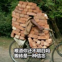 一起搬砖安卓