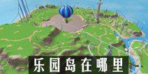 创造与魔法乐园岛在哪里 乐园岛怎么去