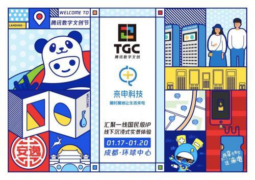 TGC2019腾讯数字文创节盛大开幕 来电科技IP萌宠首次亮相