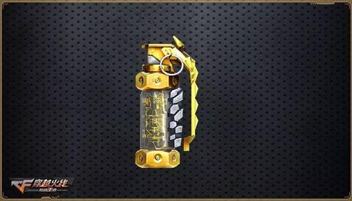 cf手游王者系列武器4