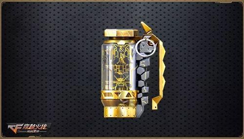 CF手游王者系列武器6