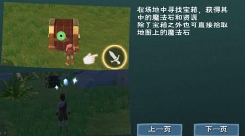 创造与魔法天空挑战赛玩法介绍 飞行大乱斗来袭