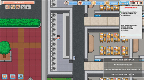 高考工厂模拟