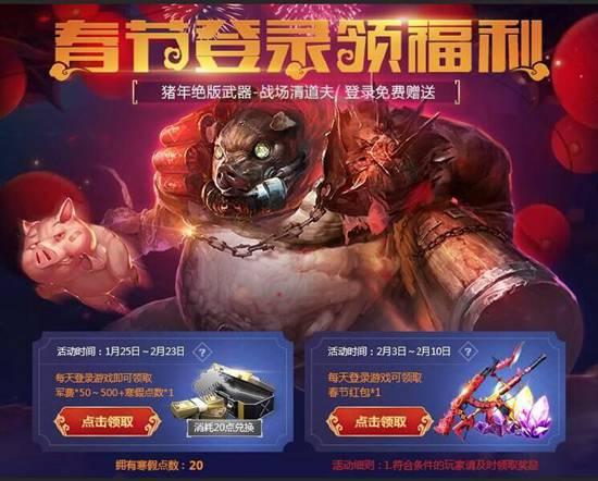 春节登录领福利 猪年绝版武器