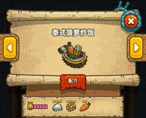 黑暗料理王泰式菠萝炒饭