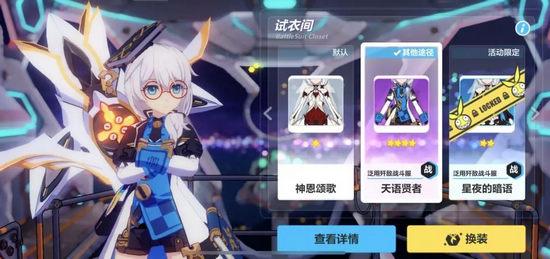 崩坏3天语贤者