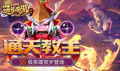 最强SS级英雄通天教主震撼上线 造梦西游外传V3.9.1版本更新公告