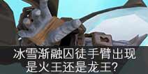 堡垒之夜手游冰雪渐融囚徒手臂出现 是火王还是龙王?