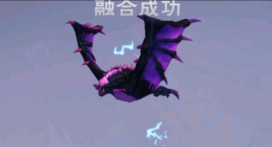 创造与魔法紫蝠龙
