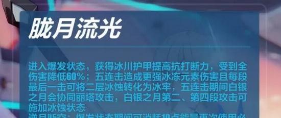 崩坏3苍骑士月魂技能教学