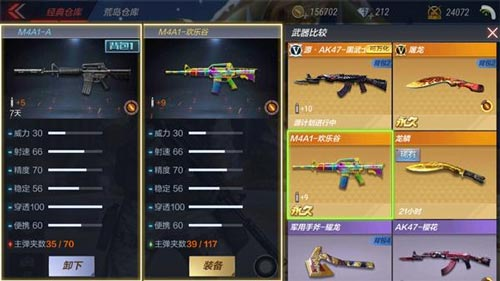 CF手游M4A1-A评测5
