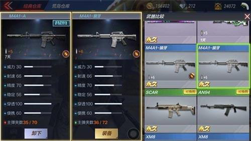 CF手游M4A1-A评测6