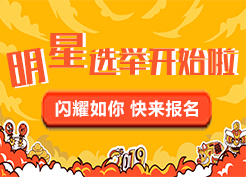 2019寒假论坛明星选举开始啦!