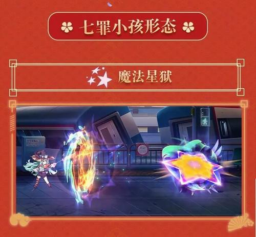 约战精灵再临七罪技能展示