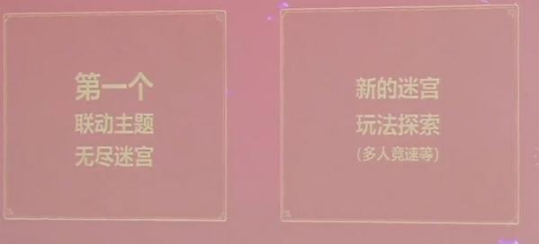 不思议迷宫2019年游戏计划 联动迷宫内容首爆