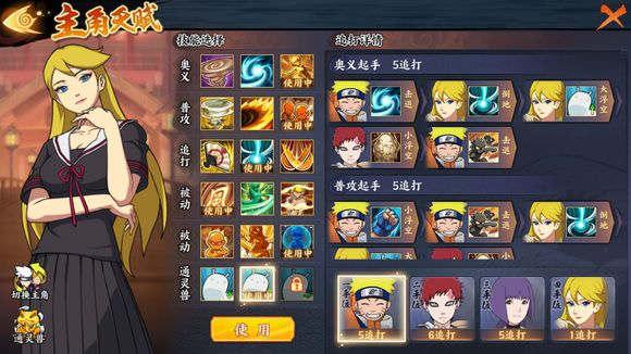 火影忍者OL手游英雄副本6-11攻略
