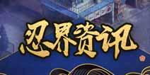 火影忍者ol手游1月29日更新公告 主线新副本开启