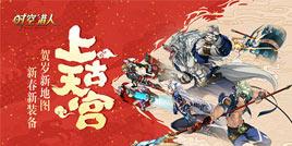 《时空猎人》贺岁版本上线,新地图满满中国风