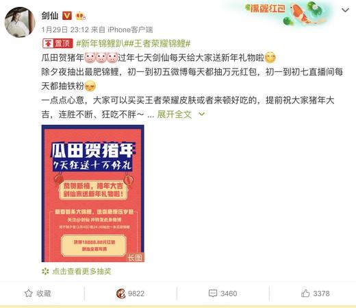 史上最暖心主播,剑仙春节狂送粉丝12万现金红包
