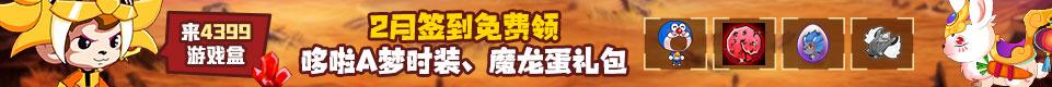 2月签到免费领哆啦A梦时装、魔龙蛋礼包