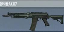 使命召唤手游AK117最佳配件 使命召唤手游AK117皮肤