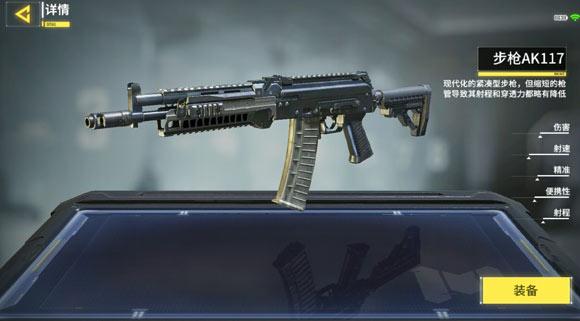 使命召唤手游AK117