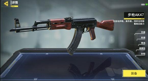 使命召唤手游AK47