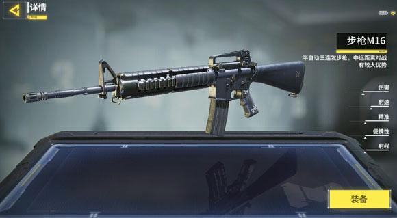 使命召唤手游M16