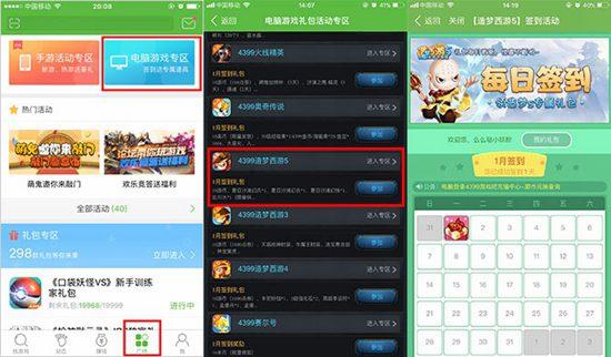 手机也能玩造梦西游 教你如何在4399游戏盒下载造梦西游4手机版