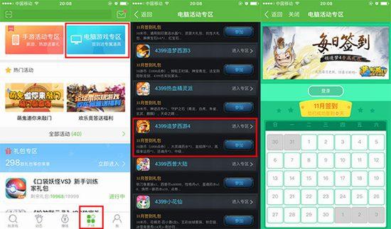 手机也能玩造梦西游 教你在4399游戏盒下载造梦西游4手机版