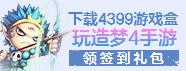 教你如何在4399游戏盒下载造梦西游4手机版
