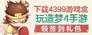 教你在4399游戏盒下载造梦西游4手机版