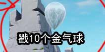 堡垒之夜金气球在哪里 戳10个金气球