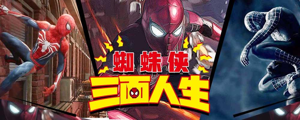 【亚洲城游戏官网爆疯语】蜘蛛侠三面人生
