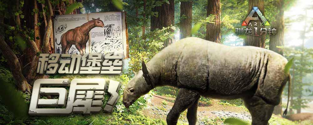 【驯龙1分钟】第24期:巨犀—移动堡垒!
