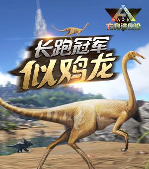【方舟进化论】奔跑吧!似鸡龙