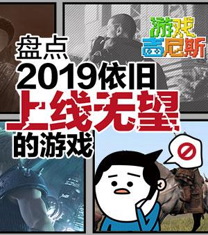 游戏吉尼斯:2019上线无望的游戏