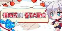 崩坏3新春活动 德丽莎的春节大冒险开启