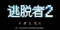 Steam神作《逃脱者2》今日登录iOS!