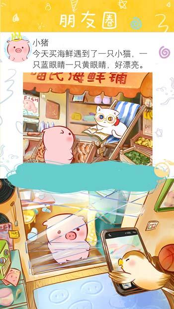 猪猪朋友圈