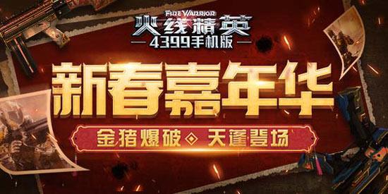 火线精英春节活动