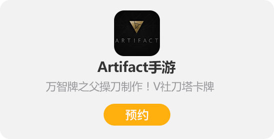 Artifact手游