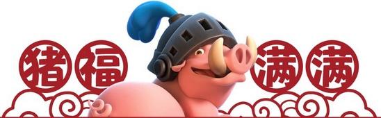 皇室战争新春活动 猪福挑战开启