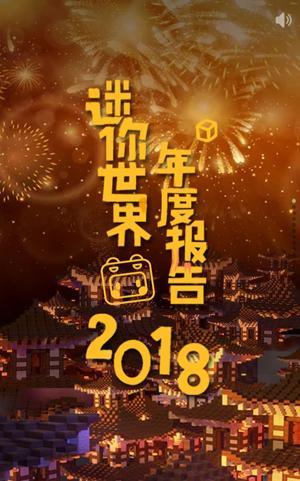 迷你世界2018年年度报告