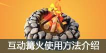 堡垒之夜互动篝火使用方法 互动篝火怎么用